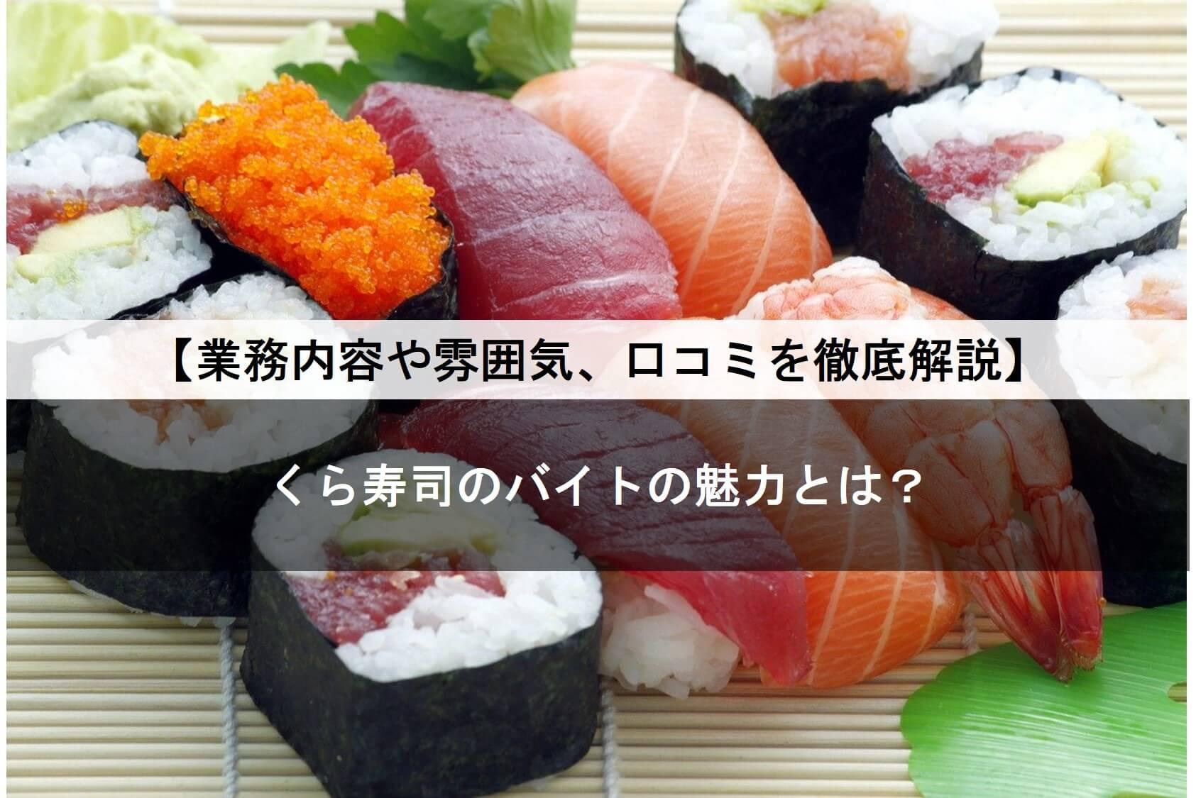 バイト 口コミ 寿司 くら