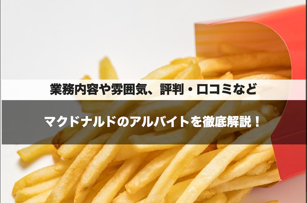 バイト マクドナルド