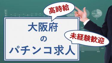 【高時給×簡単】現在募集中!大阪府のパチンコバイト求人一覧