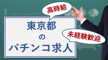【高時給×簡単】現在募集中!東京都のパチンコバイト求人一覧