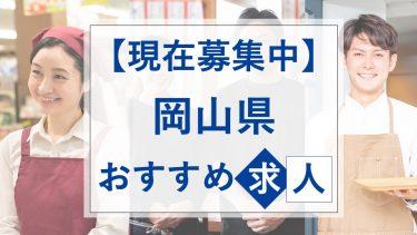 【岡山県】未経験・無資格OKの求人一覧