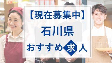 【石川県】未経験・無資格OKの求人一覧
