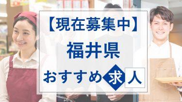 【福井県】未経験・無資格OKの求人一覧